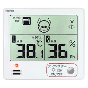 クレセル デジタル温湿度計 熱中症・インフルエンザ警報付き CR-1200W ホワイト - 拡大画像