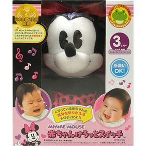 ミニーマウス 赤ちゃんけろっとスイッチ - 拡大画像
