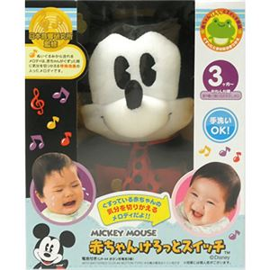 ミッキーマウス 赤ちゃんけろっとスイッチ - 拡大画像
