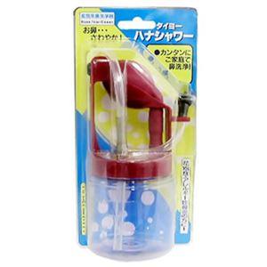 (お徳用 2セット) タイヨー ハナシャワー(鼻洗浄) ×2セット - 拡大画像