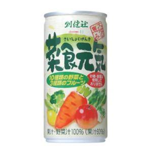 創健社 菜食元気(砂糖・食塩無添加) 190g*30本 - 拡大画像