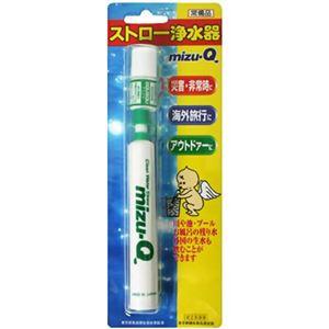 ストロー浄水器 mizu-Q(ミズキュー) - 拡大画像
