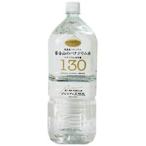 プレミアム天然水130 富士山のバナジウム水 2L×6本の詳細を見る