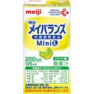メイバランス ミニL バナナ味 125ml×24本 - 拡大画像