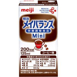 メイバランス ミニ コーヒー味 125ml×24本 - 拡大画像