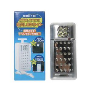防災LEDライト - 拡大画像