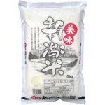美味 新潟米 5kg