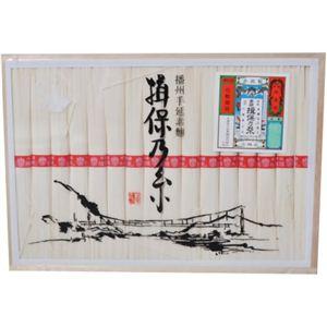 播州手延素麺 揖保乃糸上級品 M20 800g - 拡大画像