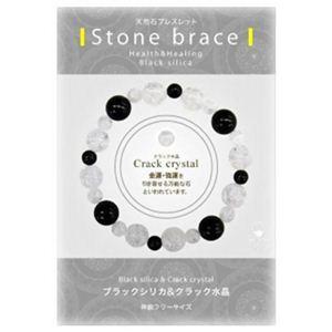天然石ブレスレット ストーンブレス ブラックシリカ&クラック水晶 - 拡大画像