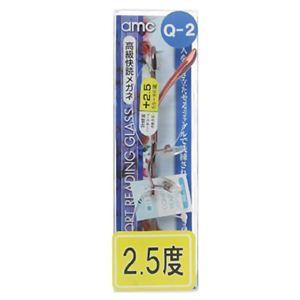 高級快読メガネ RQ-02-25(2.5度) - 拡大画像