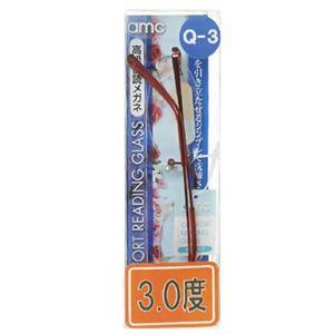 高級快読メガネ RQ-03-30(3.0度) - 拡大画像