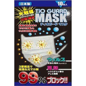ティオガードマスク 10枚入 - 拡大画像