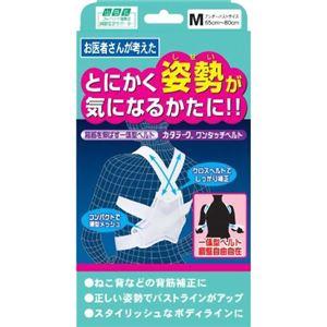 山田式 カタラーク ワンタッチベルト 女性用 M - 拡大画像