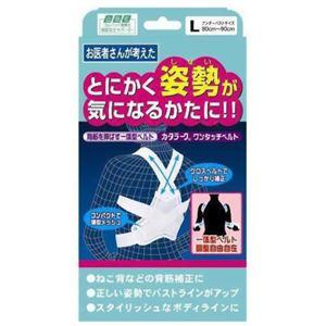 山田式 カタラーク ワンタッチベルト 女性用 L - 拡大画像