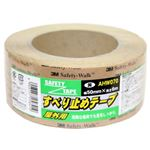 屋外用すべり止テープ 黄 AHW070 50mm×6m