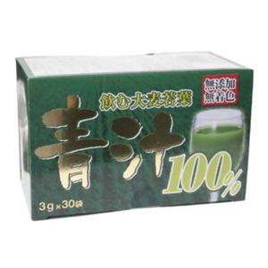 飲む大麦若葉青汁100% 3*30袋 - 拡大画像