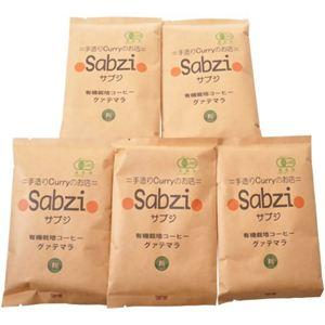 Sabzi 有機栽培コーヒー グァテマラ (粉) 100g*5個 - 拡大画像