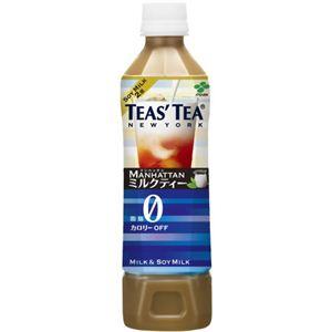 【ケース販売】TEAS' TEA マンハッタンミルクティー 500ml×24本 - 拡大画像