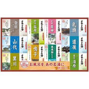 日本の名湯ギフト NMG-40F(入浴剤) - 拡大画像