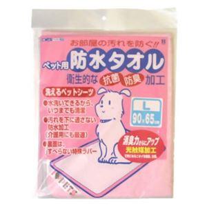 洗えるペットシーツ 防水タオル Lサイズ ピンク - 拡大画像
