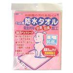 (まとめ買い)洗えるペットシーツ 防水タオル Lサイズ ピンク×2セット