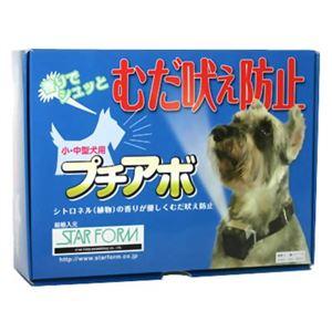 むだ吠え防止 プチアボ (小・中型犬種対応) - 拡大画像
