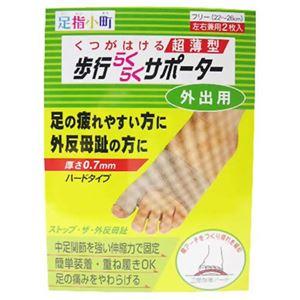 (まとめ買い)足指小町 歩行らくらくサポーター 2枚入×2セット