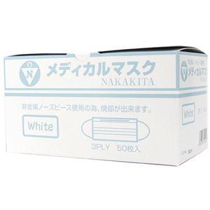 (まとめ買い)メディカルマスク ホワイト 50枚入×4セット