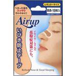 ユニコ エアーアップ肌色レギュラー いびき防止テープ 18枚