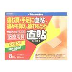 【訳あり・在庫処分】サロンシップ 直貼 温熱シートハーフ 8枚入