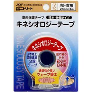 (まとめ買い)キネシオロジーテープ 撥水・伸縮タイプ 指・首用 ベージュ 25mm×4m 2個 NKH-BP25×4セット