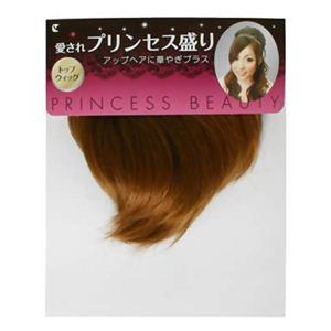 プリンセス盛り オレンジブラウン - 拡大画像