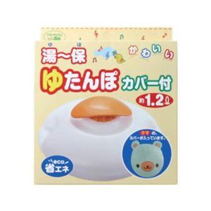 (まとめ買い)湯ー保 ゆたんぽ クマ カバー付×2セット