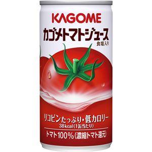 【ケース販売】カゴメ トマトジュース 190g×30缶