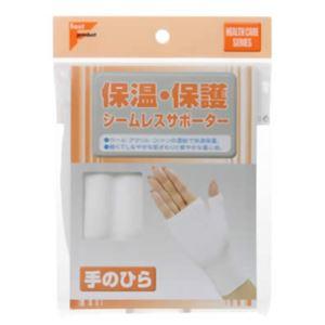 (まとめ買い)フアスト 保温・保護シームレスサポーター 手の平×5セット