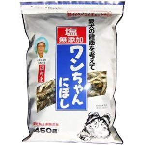塩無添加 ワンちゃんにぼし 450g