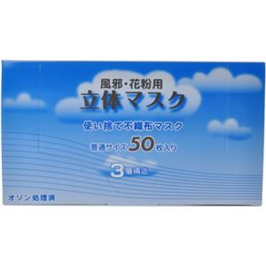 (まとめ買い)立体マスク 風邪花粉用 50枚入×6セット