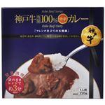 神戸牛角切100%中辛カレー 220g