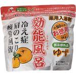 効能風呂 薬用入浴剤 効能風呂 ゆず 約50回分 1kg(入浴剤)
