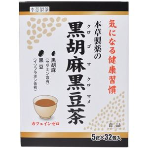 本草製薬の黒胡麻黒豆茶 5g×32包入 - 拡大画像