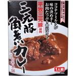 平田牧場三元豚使用 三元豚角煮カレー 200g