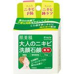 肌美精 大人のニキビ 薬用洗顔石鹸 70g