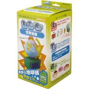 ナカバヤシ 手作り学習工作キット 手作り地球儀 HC-T03 - 拡大画像