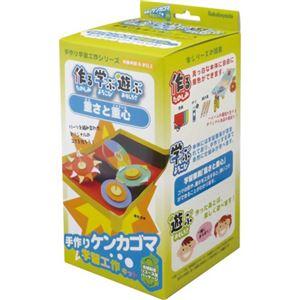 ナカバヤシ 手作り学習工作キット 手作りケンカゴマ HC-T04 - 拡大画像