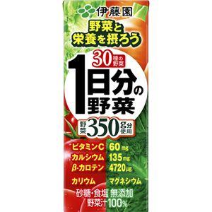 【ケース販売】1日分の野菜 200ml×24個 - 拡大画像