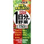 【ケース販売】1日分の野菜 200ml×24個