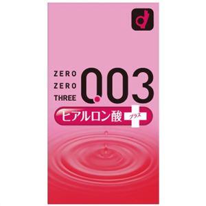 ゼロゼロスリー 003 ヒアルロン酸プラス 10個入(コンドーム) - 拡大画像
