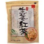 生姜紅茶 ティーバッグ 1.5g×20包