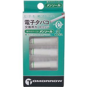 トップランド トゥモロー 電子タバコ 交換用カートリッジ メンソール 3本入 - 拡大画像
