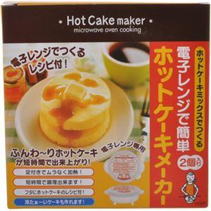 ホットケーキメーカー 2個入 HCM1